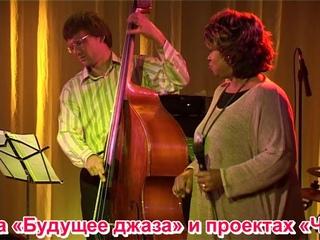 Deborah Brown & MOSGORTRIO in Krasnodar. Part two. Дебора Браун и МОСГОРТРИО в Краснодаре. Часть 2