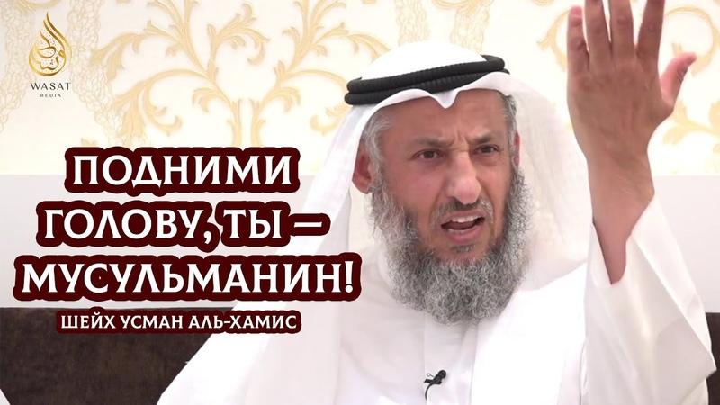 Подними голову, ты — мусульманин! | Шейх Усман аль-Хамис ᴴᴰ
