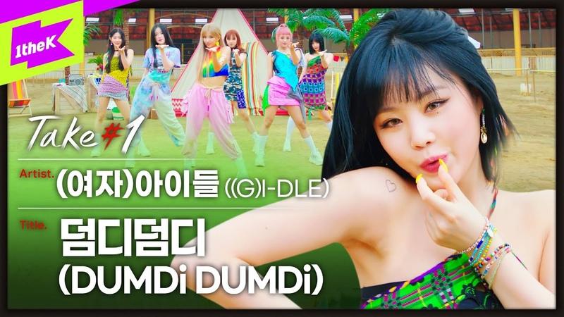 [4K] (여자)아이들((G)I-DLE) _ 덤디덤디(DUMDi DUMDi) | 퍼포먼스 | Take1 | 테이크원 | Performance