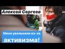 """Talk with a gay"". 6 Episode. Aleksei Sergeev."