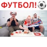 """ИВАН МАТЬВАШУ® on Instagram: """"Люди и футбол, матьвашу Отмечай своих друзей😂 Смотри футбол вместе с @sushimaster_shop , а по промокоду ЧЕМПИОН к ..."""