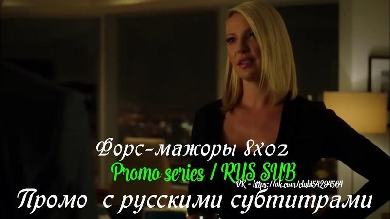 Форс-мажоры 8 сезон 2 серия - Промо с русскими субтитрами (Сериал 2011) Suits 8x02 Promo