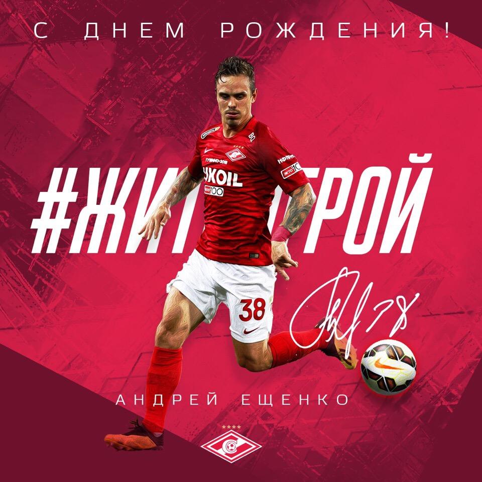 Андрею Ещенко – 35! (Видео)