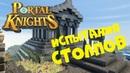 Portal Knights ◆ ИСПЫТАНИЯ СТОЛПОВ Прохождение игры 5