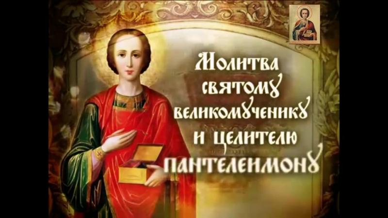 Молитва святому великомученику и целителю Пантелеимону
