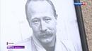 Виктор Проскурин был гением и настоящим мужиком