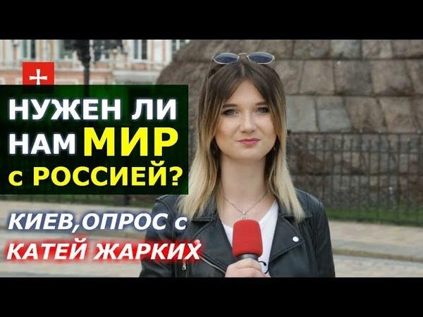 Опрос нужен ли Украине мир с Россией Киев Убеждаемся с Катей Жарких 9 04 2019