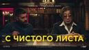Тимати feat. Григорий Лепс - С чистого листа KlipManiya F