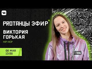 PROТАНЦЫ Калуга. Виктория Горькая. Hip-Hop.