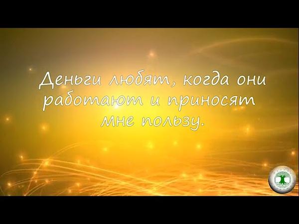 Ведана Сварожич 50 мощных аффирмаций для привлечения денег и богатства