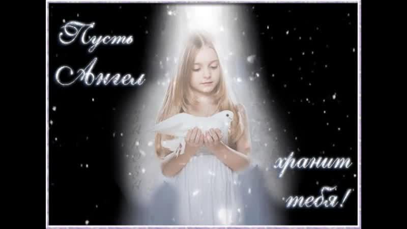 С Днем Ангела! Автор Зоя Беликова