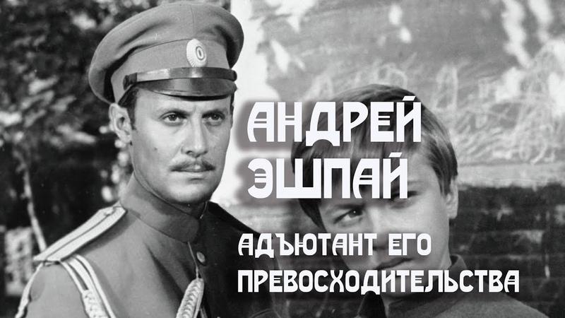 1969 Андрей Эшпай Музыкальная тема Адъютант его превосходительства 1969