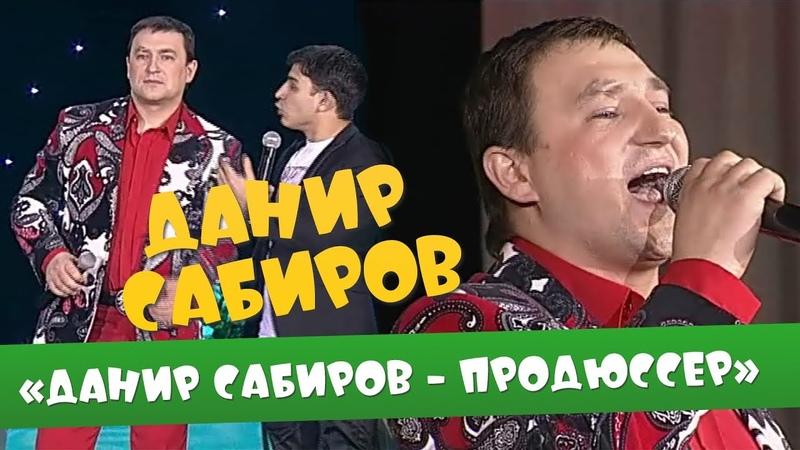 Данир Сабиров Данир Сабиров продюссер ͡° ͜ʖ ͡° 1 СЕЗОН