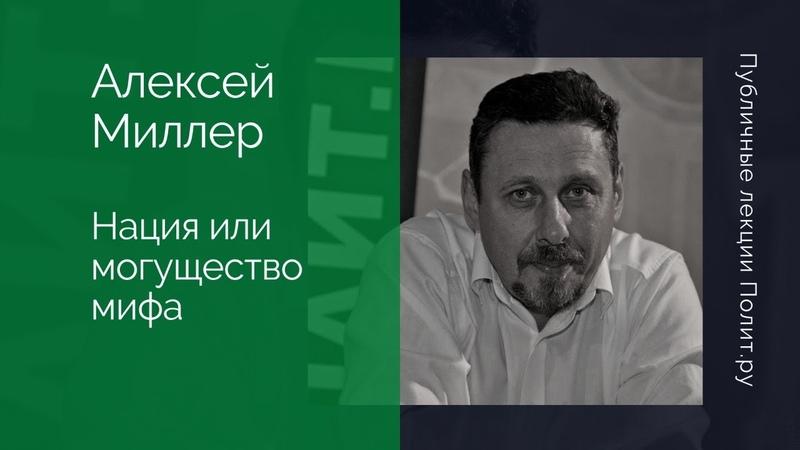 Алексей Миллер Нация или могущество мифа