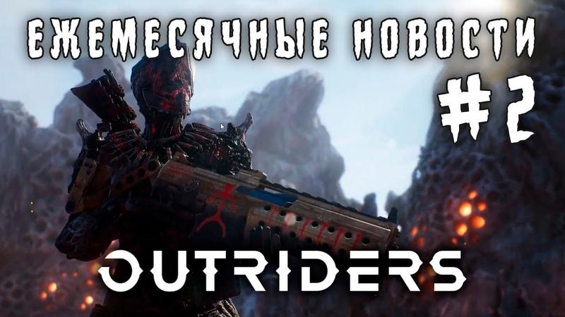 Новости Outriders 2. Сюжет, базы, музыка, навыки Пироманта, команда.