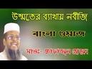 Ummoter batai Nobiji New Bangla Waz HD Tofazzal Hossain 2018 I slamic Waz Mahfil Bangla New