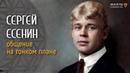 93. Сергей Есенин. Общение на тонком плане