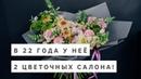 ИНТЕРВЬЮ Как решиться открыть свой цветочный магазин и не бросить на пол пути MFS TV