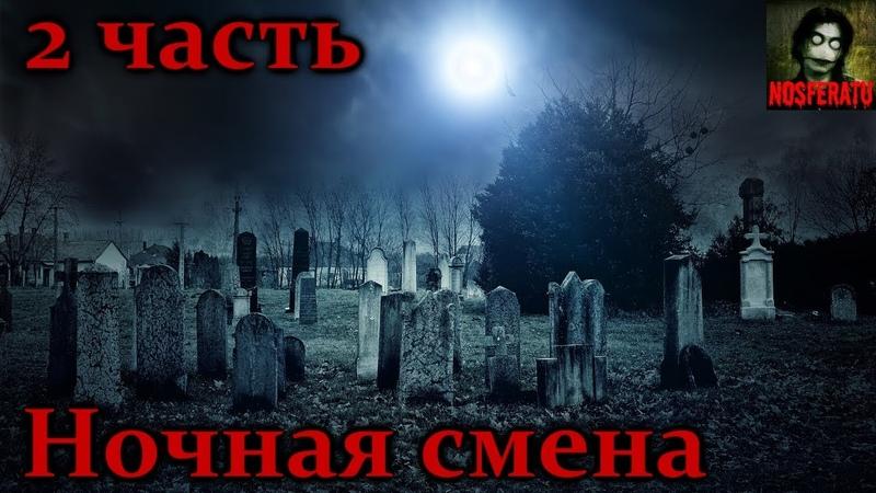 Истории на ночь Ночная смена на кладбище 2 часть