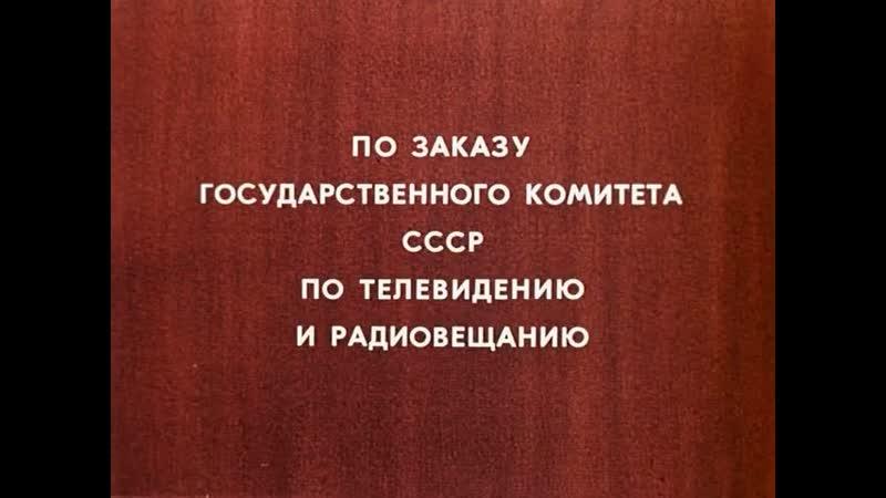 Алиса в Стране чудес 1 серия Советск ть онлайн 480p mp4