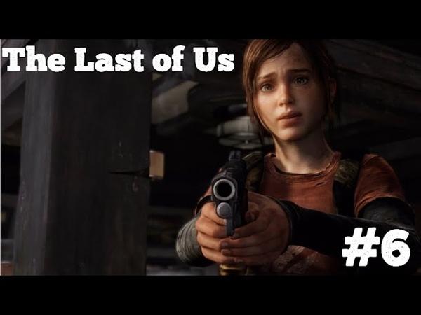 Прохождение The Last of Us 6 Первый килл на счету Элли