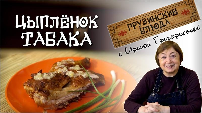 Цыпленок табака простой быстрый рецепт как пожарить курицу вкусно приготовить на сковороде