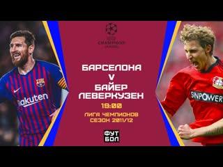 Барселона - Байер. 1/8 Лиги Чемпионов. Сезон 2011-12