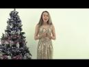 Новогоднее поздравление Валерии Гайнутдиновой на Musicbox Tv совместно с 1tvkids и LEOMAR PRODUCTION