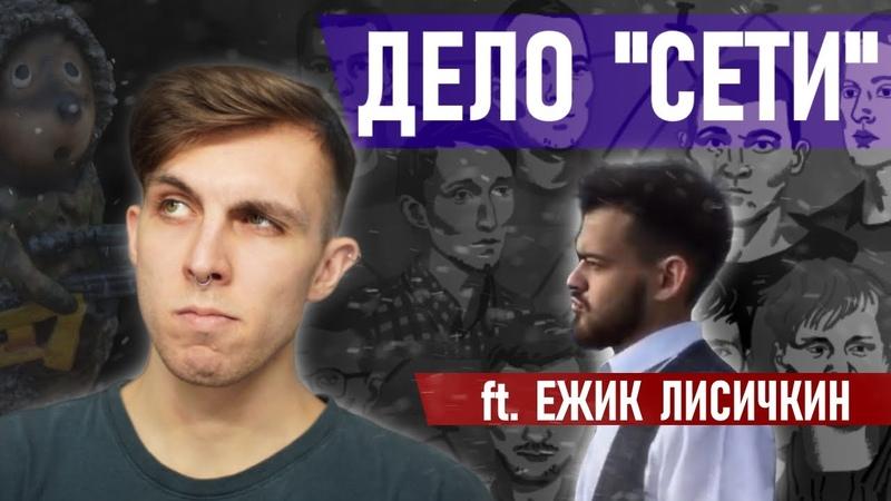 Ёжик Лисичкин о деле Сети Виновны невиновны Как леваки оправдывали леваков