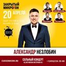 Александр Незлобин фото #8