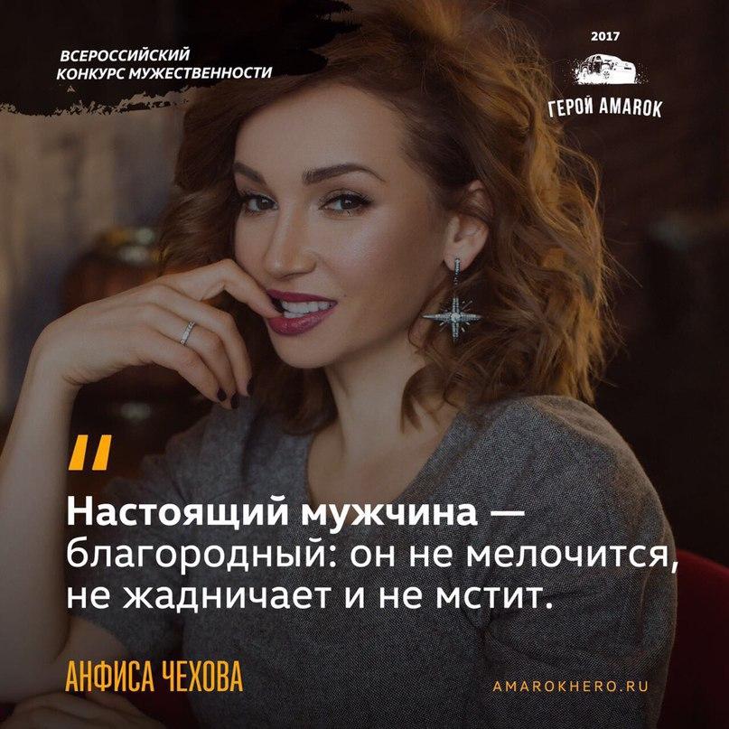 Анфиса Чехова   Москва