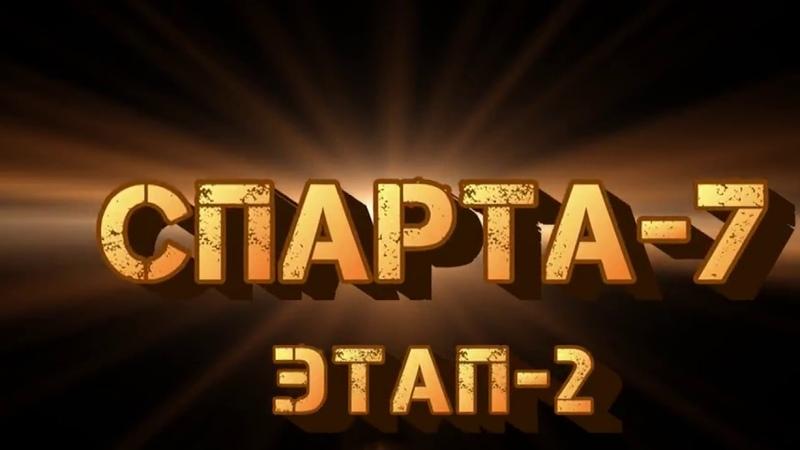СПАРТА-7 (Strike-37) Этап-2 (360°)