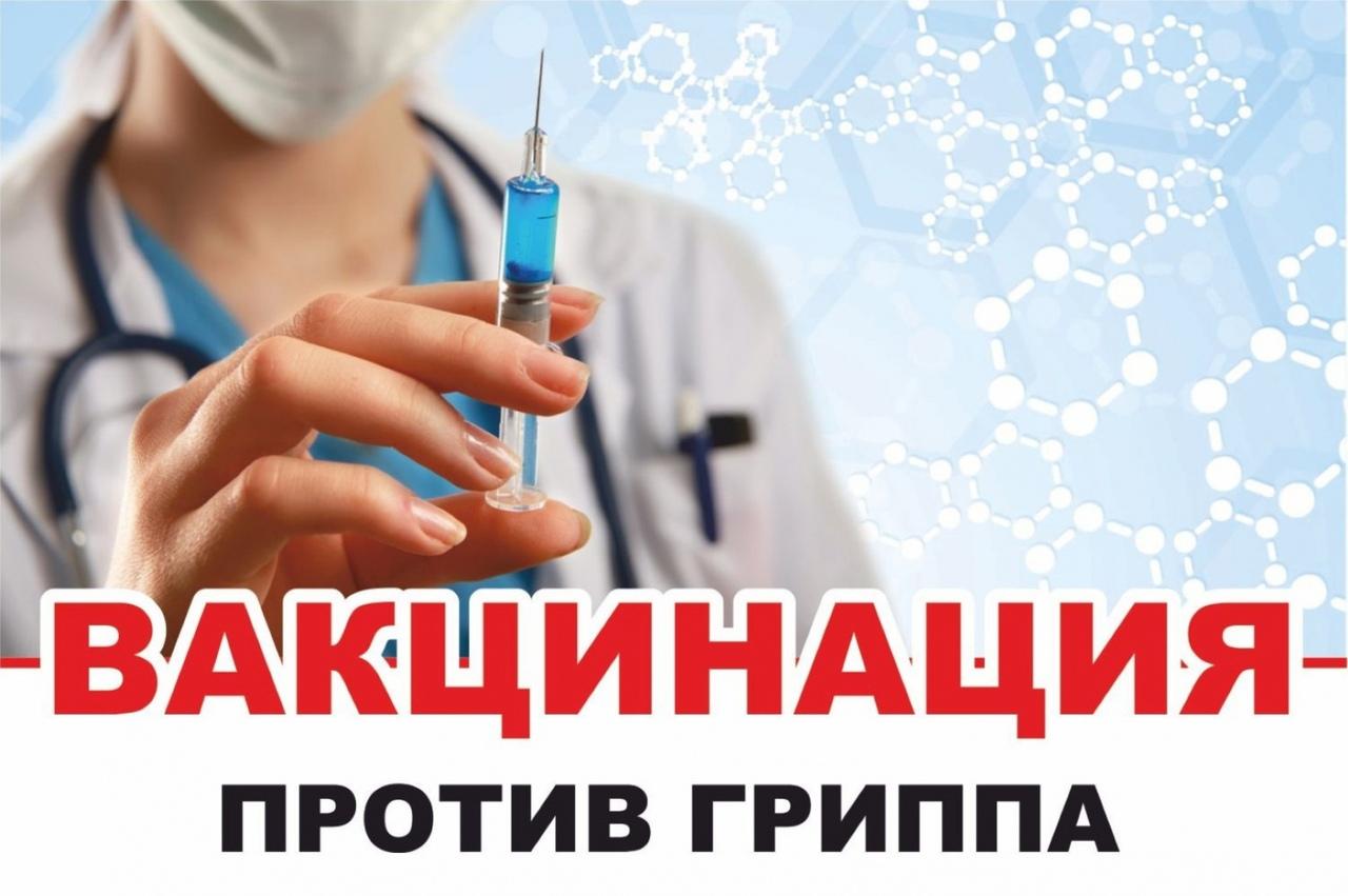 В Таганроге прививочная кампания против гриппа начнется с 3 сентября 2020 года