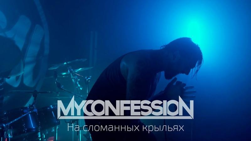 MY CONFESSION На сломанных крыльях Премьера клипа 2020