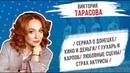 Виктория Тарасова: Сериал о Донецке/ кино и деньги/ Глухарь и Карпов/ любовные сцены/ страх актрисы