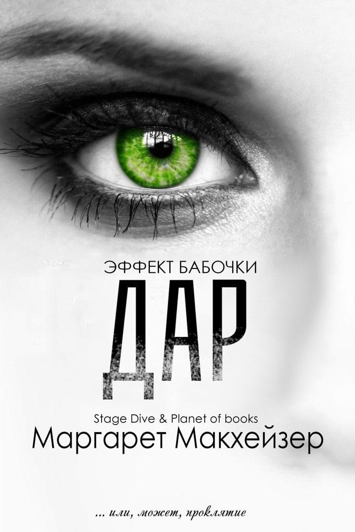 Маргарет Макхейзер — Дар (Эффект бабочки — 1)