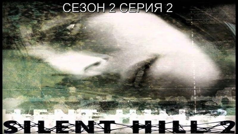 SILENT HILL 2 ДИРЕКТОР КОТ СЕЗОН 2 СЕРИЯ 2 БЕГОТНЯ В ОТЕЛЕ