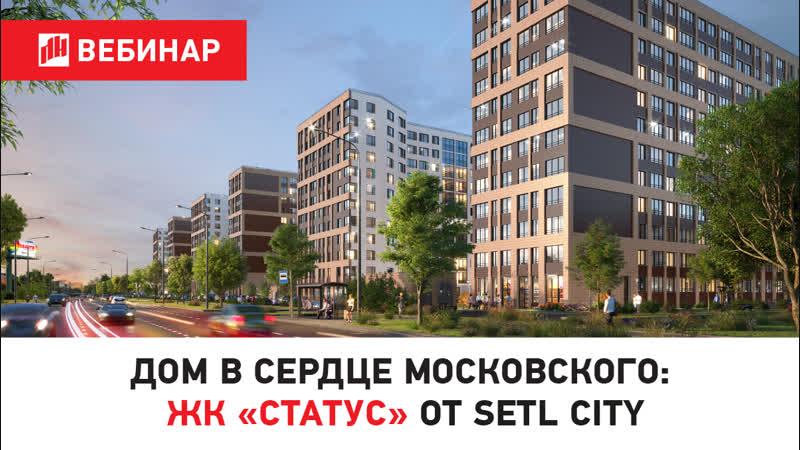 Дом в сердце Московского ЖК «Статус» от Setl City