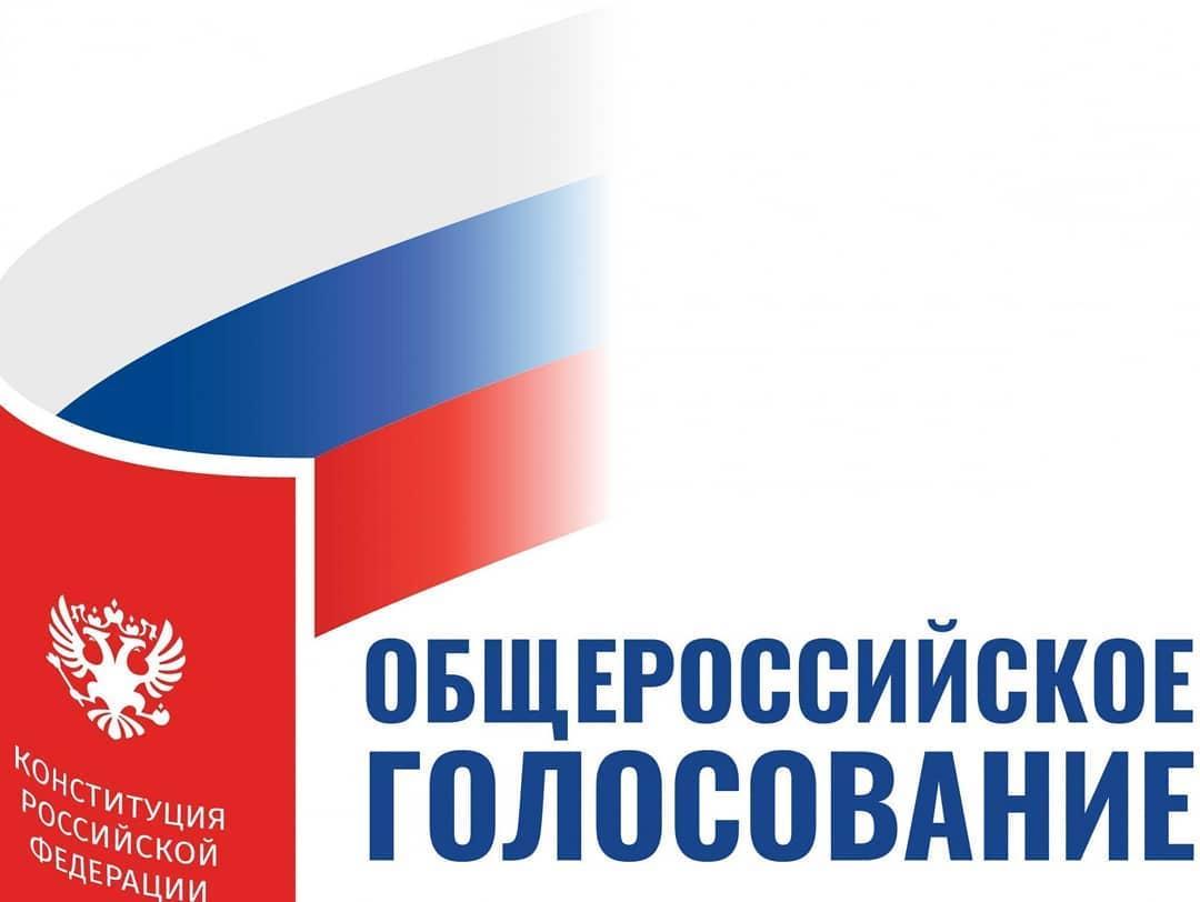 Сегодня, 25 июня, началось Общероссийское голосование по внесению изменений в Конституцию Российской Федерации