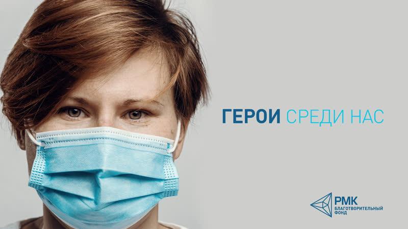 Мария Бычкова Герои среди нас