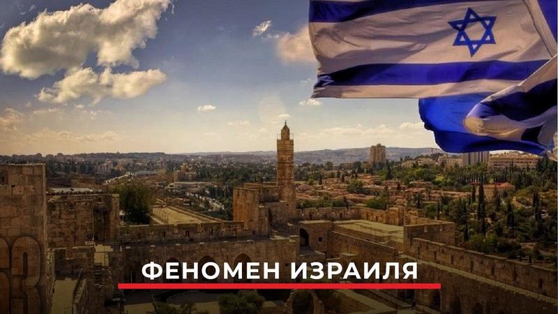 Феномен Израиля в чем секрет успеха еврейского государства Новости World