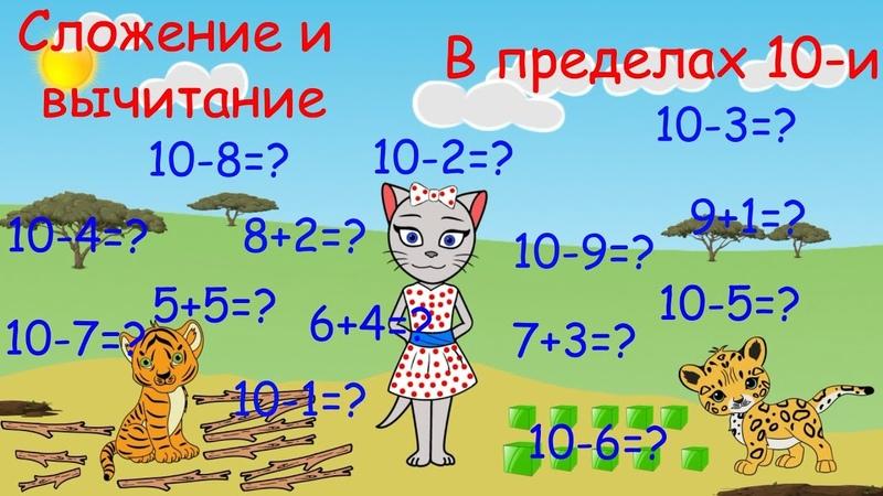 🎓 Математика с кисой Алисой. Урок 9. Сложение и вычитание в пределах 10-и. (0)