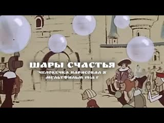 """Шары счастья (""""Человечка нарисовал я"""" м.ф. 1948 г.)"""