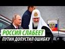 Россия слабеет. Путин допустил ошибку