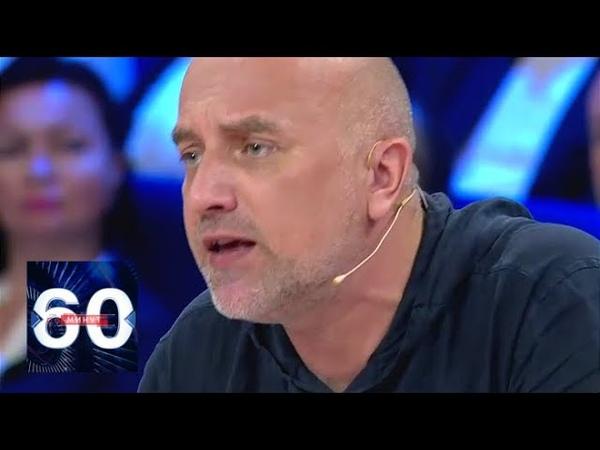 Трюхан VS Прилепин: Украина снова рвется в НАТО! 60 минут от 29.06.18