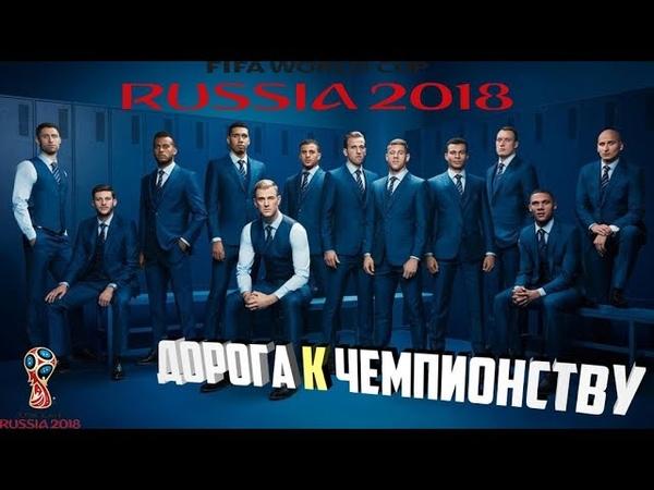 FIFA 18 World Cup 2018 I Карьера за сборную Англии I Поход за золотом I ТУНИС - АНГЛИЯ