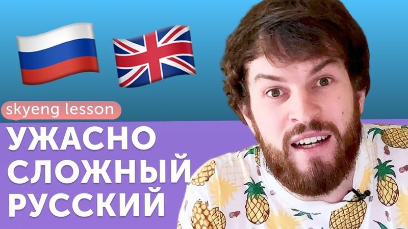 Английский VS Русский какой язык учить сложнее Skyeng Lesson №1