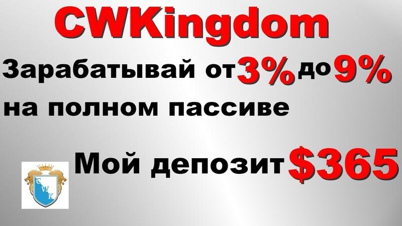 CWKindom Получай от 3 до 9 на полном пассиве.   Обзор и презентация проекта CWK
