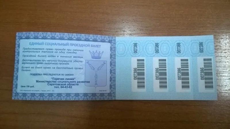 В Саратовской области стартовала реализация единых социальных проездных билетов на июль