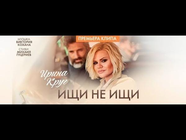 Ирина Круг - Ищи не ищи (Премьера клипа 2018)